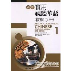 新版實用視聽華語教師手冊1