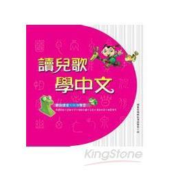 讀兒歌學中文1