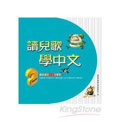 讀兒歌學中文2