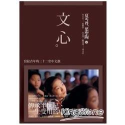 文心:寫給青年的三十二堂中文課