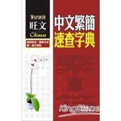 中文繁簡速查字典