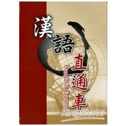 漢語直通車(附CD)(英文簡體字版)