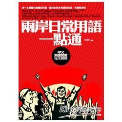 兩岸日常用語一點通:中文繁體簡體完全對照