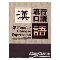 漢語流行口語(附1MP3)