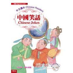 中國笑話(中英文讀本:初級3)