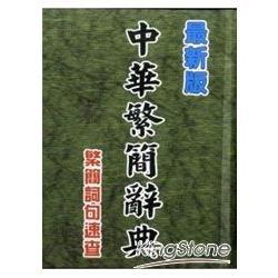 中華繁簡辭典