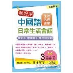 超好用中國語日常生活會話:生活. 洽商. 求學篇 (附MP3)