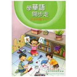 學華語開步走-注音符號ㄅㄆㄇ課本