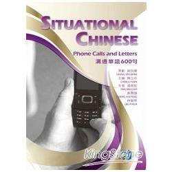 溝通華語600句