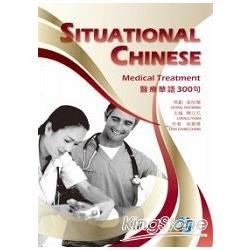 醫療華語300句