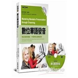 數位華語發音(書+1光碟)