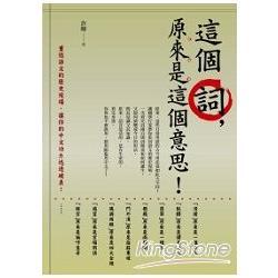 這個詞,原來是這個意思!重返語文的歷史現場,讓你的中文功力迅速破表
