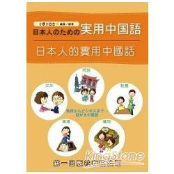 日本人的實用中國話(附MP3)