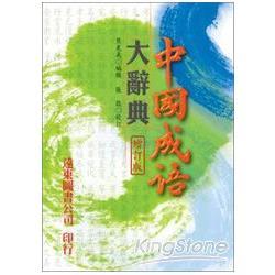 中國成語大辭典(增訂版)