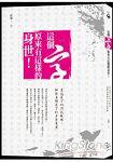 這個字,原來有這樣的身世!重返漢字的演化現場,細數每個漢字的身世履歷
