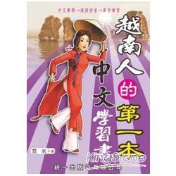 越南人的第一本中文學習書(書附CD)