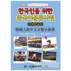 韓國人的中文分類小辭典(附MP3)