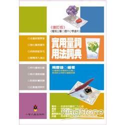 實用量詞用法詞典(增訂版)