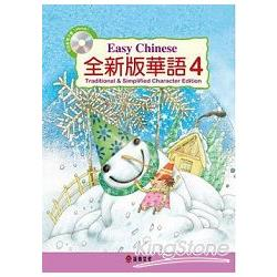 全新版華語 Easy Chinese第四冊(加註簡體字版)(附電子書)