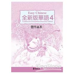 全新版華語 Easy Chinese第四冊習作A本(加註簡體字版)
