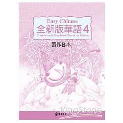 全新版華語 Easy Chinese第四冊習作B本(加註簡體字版)