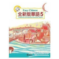 全新版華語 Easy Chinese第五冊(加註簡體字版)(附電子書)