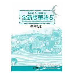 全新版華語 Easy Chinese第五冊習作A本(加註簡體字版)