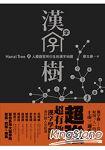 漢字樹2:人體器官所衍生的漢字地圖