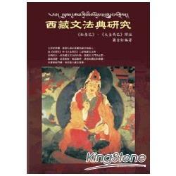 西藏文法典研究