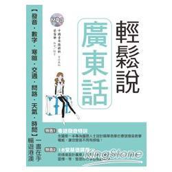 輕鬆說廣東話(附MP3)