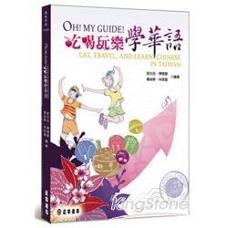 Oh! My Guide! 吃喝玩樂學華語