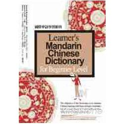 國際華語學習辭典Learner``s Mandarin Chinese Dictionary-for Beginner Level