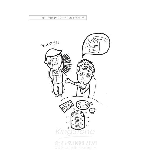 樂活妙中文:中文俗語HAPPY學/Chinese proverbs are so funny