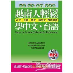 越南人輕鬆學中文.台語(附贈MP3):全國外籍配偶生活適應班指定教材
