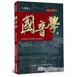 國音學【新修訂第九版】