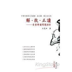 解.救.正讀:香港粵讀問題探索