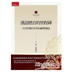 漢語標音的里程碑:注音符號百年的回顧與發展