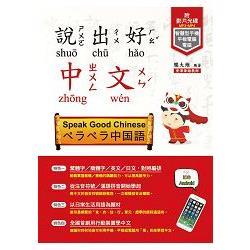 說出好中文(附MP3+MP4)