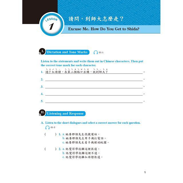 當代中文課程作業本2