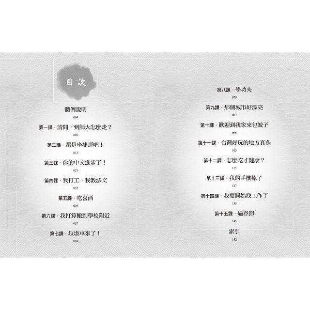 當代中文課程漢字練習簿 2