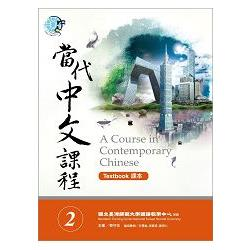 當代中文課程 = A course in contemporary chinese : textbook.