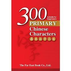 基本漢字300 (簡體版)300 Primary Chinese Characters (Simplified Character)