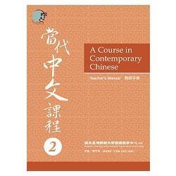 當代中文課程教師手冊2