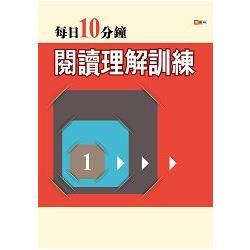 每日10分鐘閱讀理解訓練1