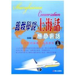 跟我學說上海話應急會話(書+CD)