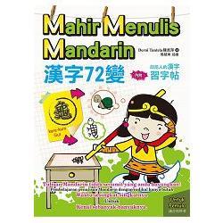 漢字72變 (Mahir Menulis Mandarin)