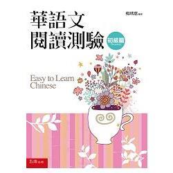 華語文閱讀測驗:初級篇