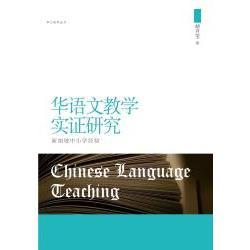 華語文教學實證研究:新加坡中小學經驗(簡體)