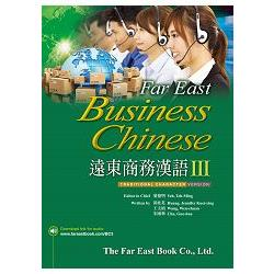 遠東商務漢語Ⅲ(繁體字版)