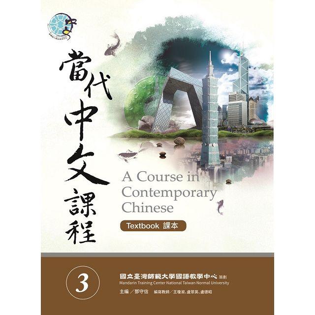 當代中文課程課本 3